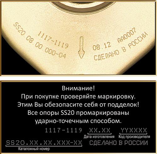 Маркировка опор SS20 GOLD для а/м ВАЗ 1117-1119